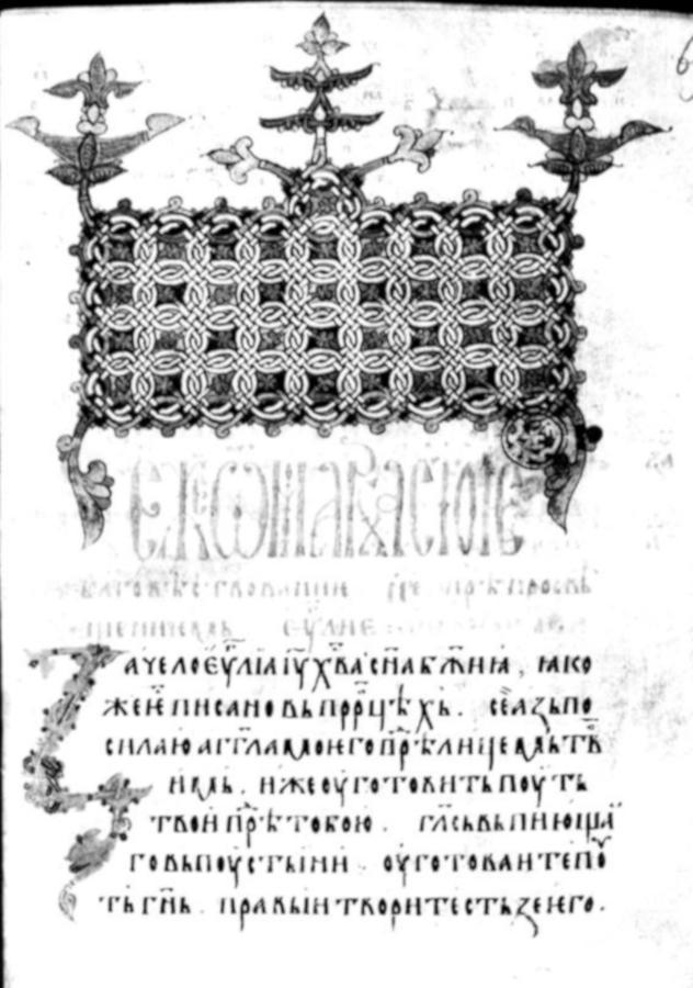 Евангелие-тетр. Сербия. 1372 г. (ÖN., Slav., № 52, fol. 69)