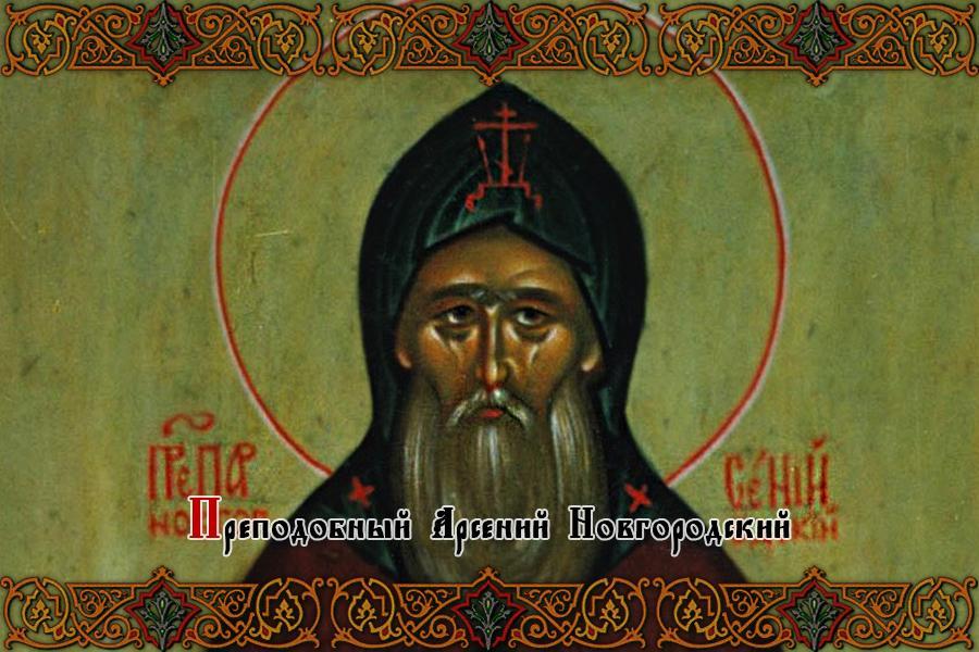 Преподобный Арсений Новгородский
