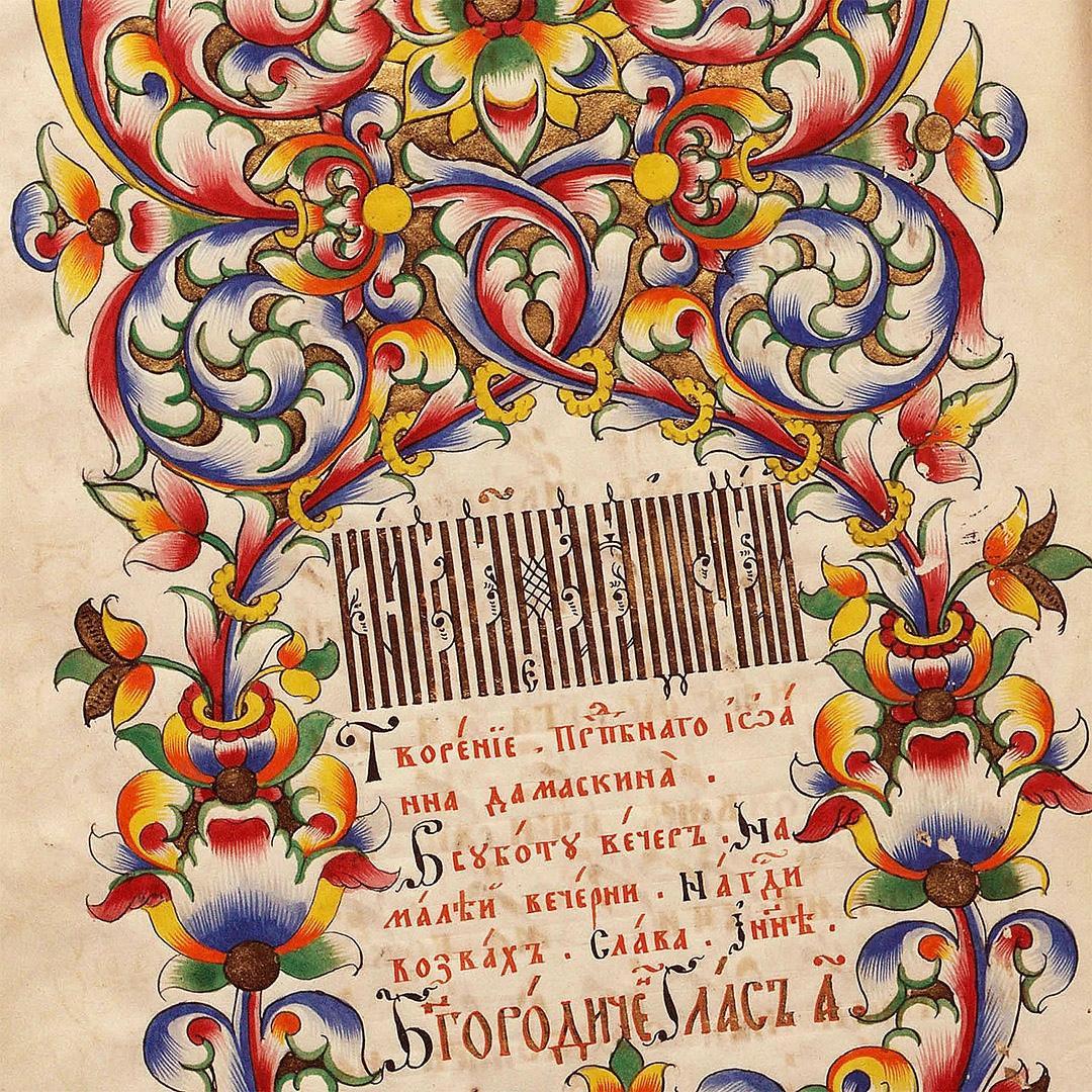 Лекция «Искусство старообрядческой рукописной книги»