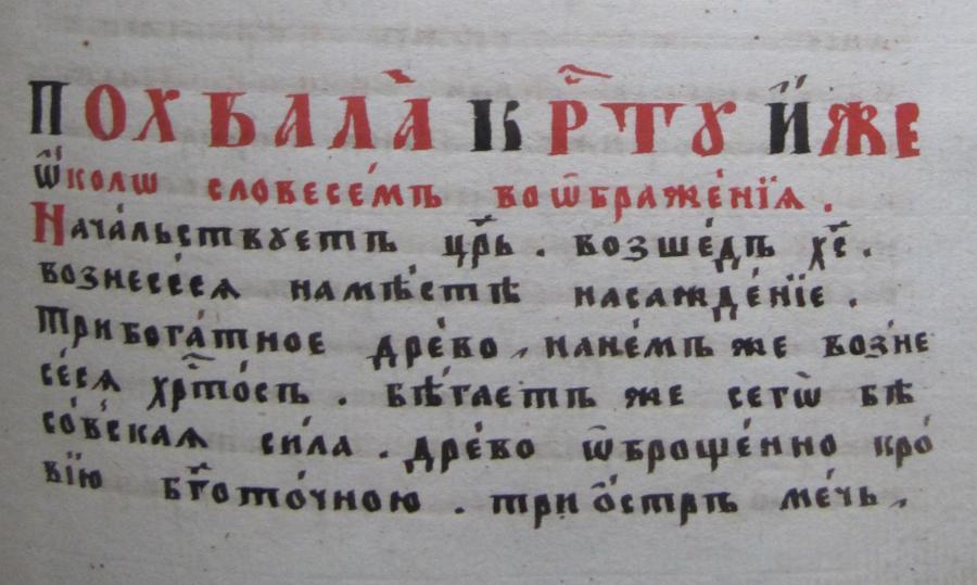 «Крестовая сила»: крестные аббревиатуры в средневековых и старообрядческих манускриптах XIV–XIXвеков