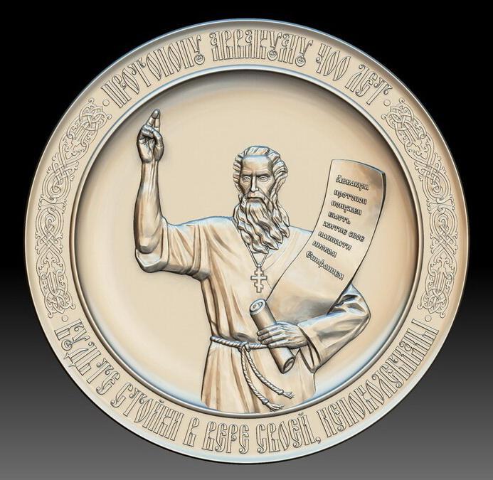 Официальное мнение РДЦ о памятной медали «400-летие протопопа Аввакума»