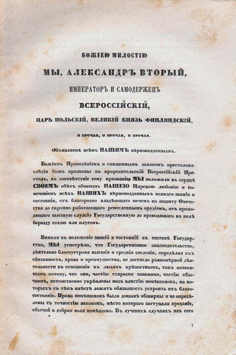 160-летие отмены крепостного права вРоссии