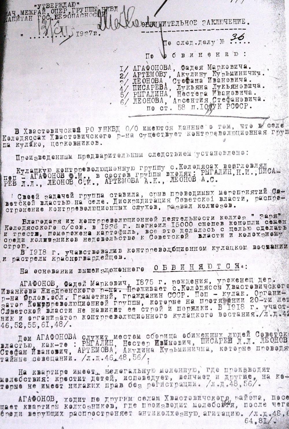 Фаддей Маркович Агафонов, иерей