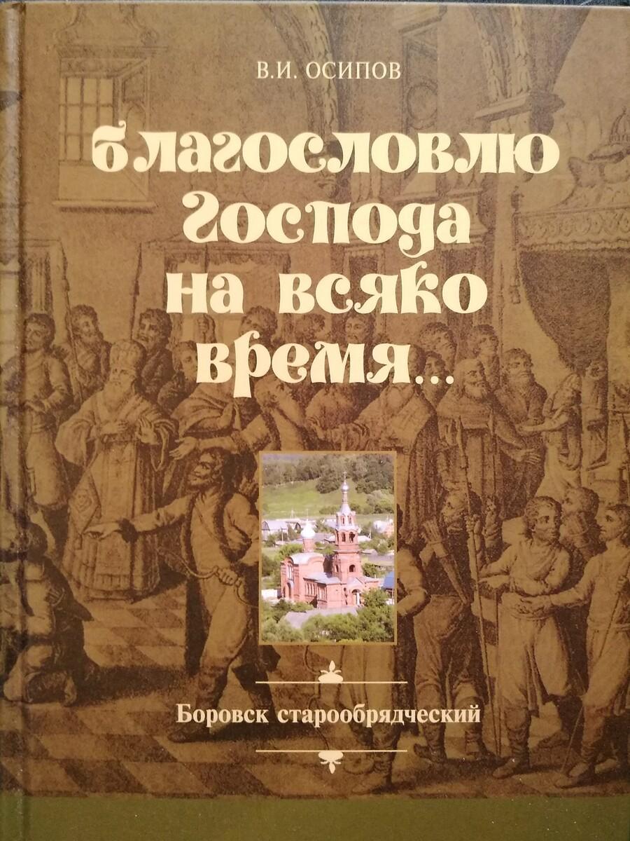 ВБоровске представили новую книгу поистории старообрядчества