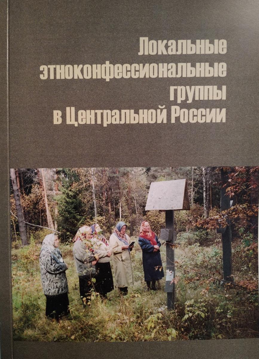 Вышел всвет сборник «Локальные этноконфессиональные группы вЦентральной России»
