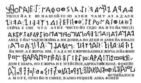 «Солнце Правды». Глаголица как наследие древней культуры народов России. Часть 2