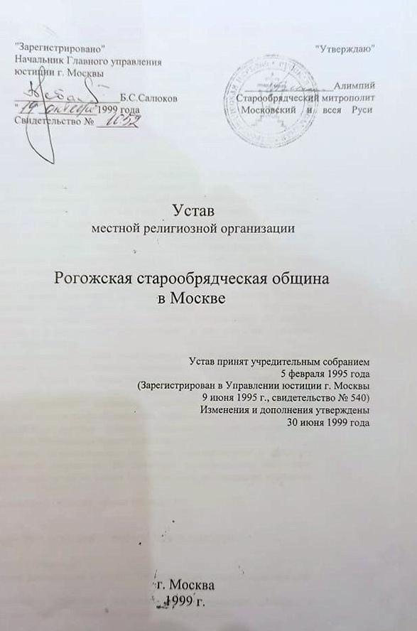 Устав Рогожской старообрядческой общины в Москве