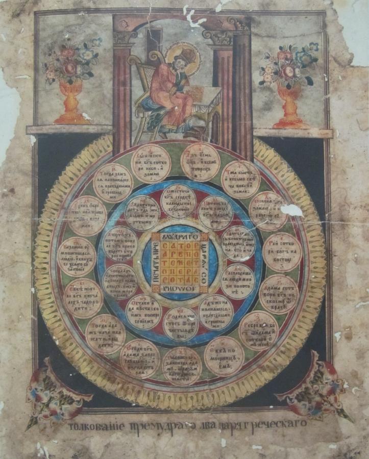 «Кто изочтет, премудр буде»: Печать царя Соломона в славяно-русских манускриптах XV–XIXвеков
