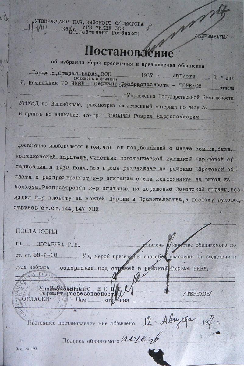 Гавриил Варфоломеевич Косарев, иерей