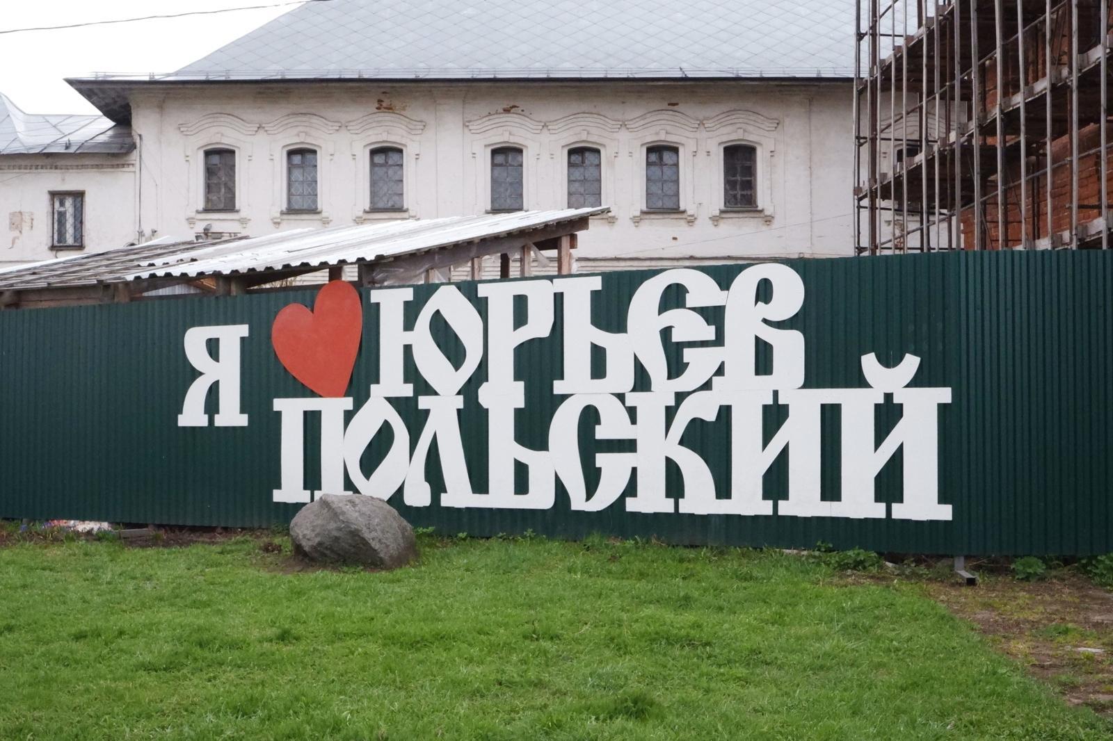 Один день в Юрьеве-Польском