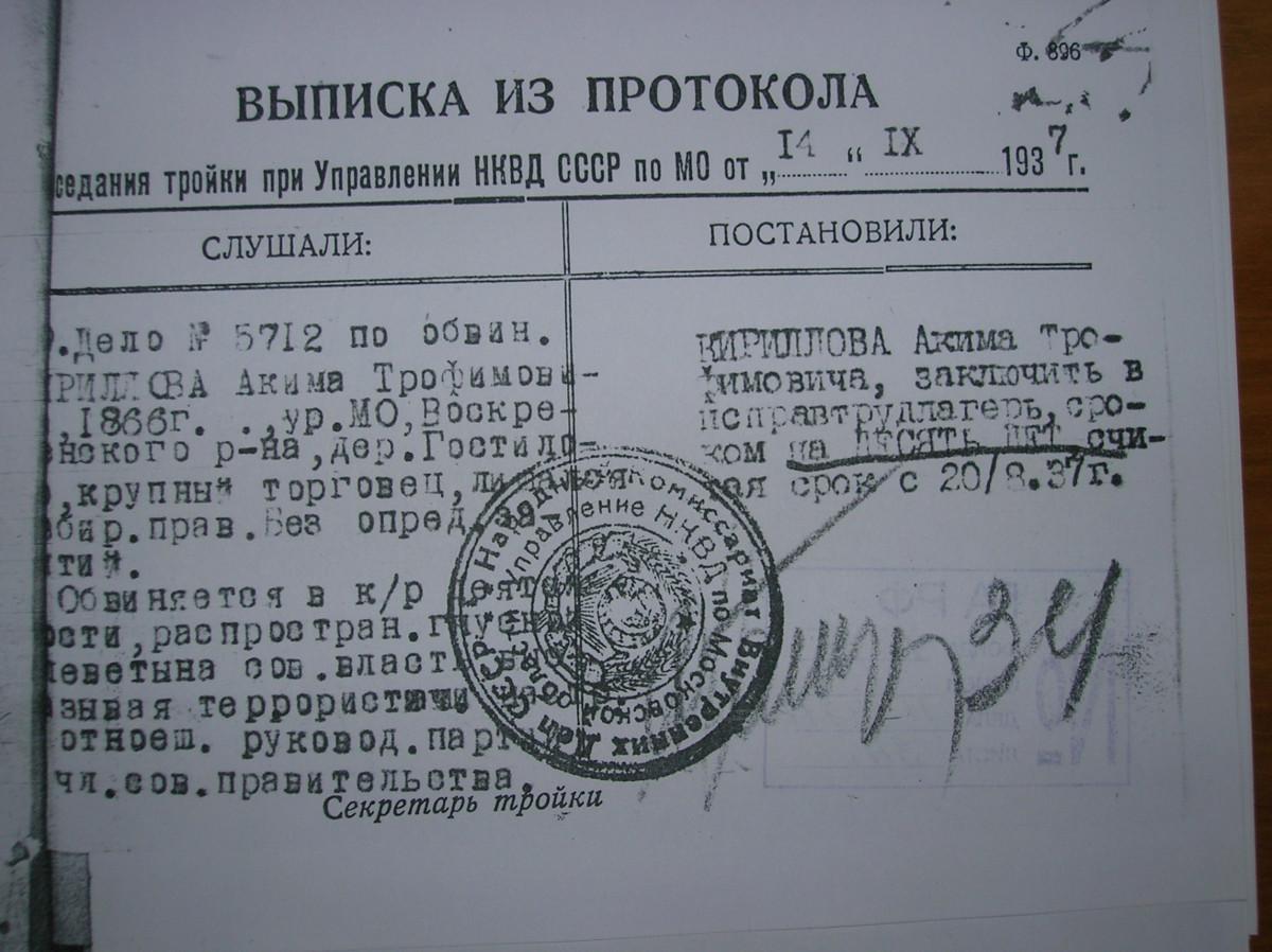 Аким (Иоаким) Трофимович Кириллов