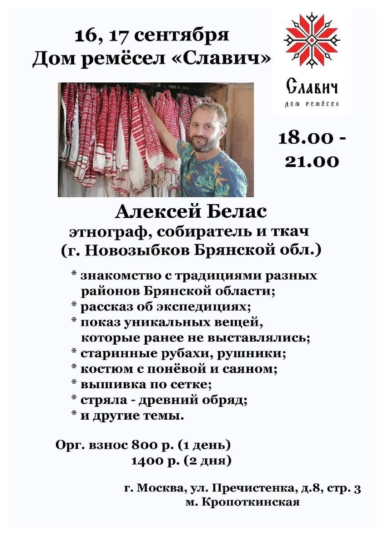Этнограф Алексей Белас расскажет о традициях разных районов Брянской области