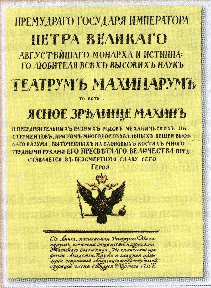 А.К. Нартов — творец технического прогресса в России первой половины XVIII века