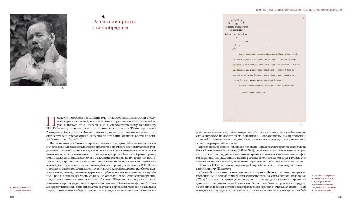 Новый фундаментальный труд Е. Юхименко по истории и культуре старообрядчества
