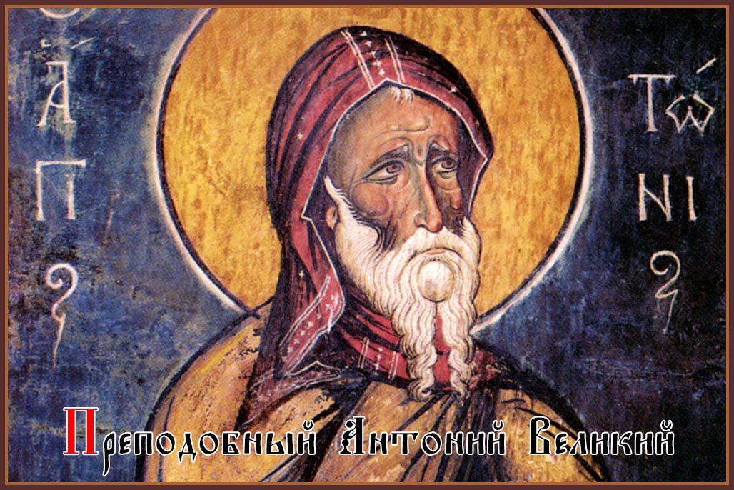 Преподобный Антоний Великий — основатель пустынножительства