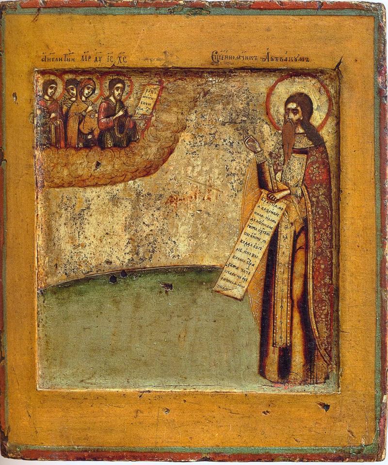 Аввакум Петров (протопоп), священномученик и исповедник