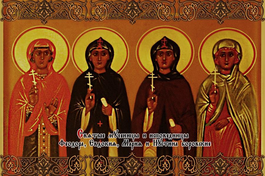 Святые мученицы Феодора, Евдокия, Мария и Иустина боровские