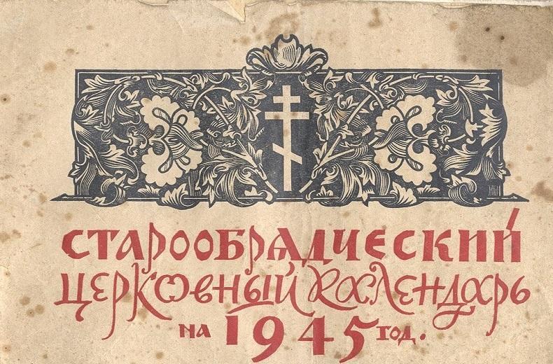 Старообрядческий календарь