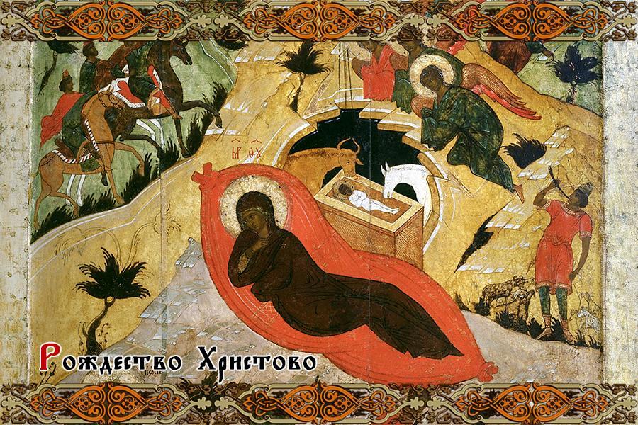 Рождество Христово: история и традиции