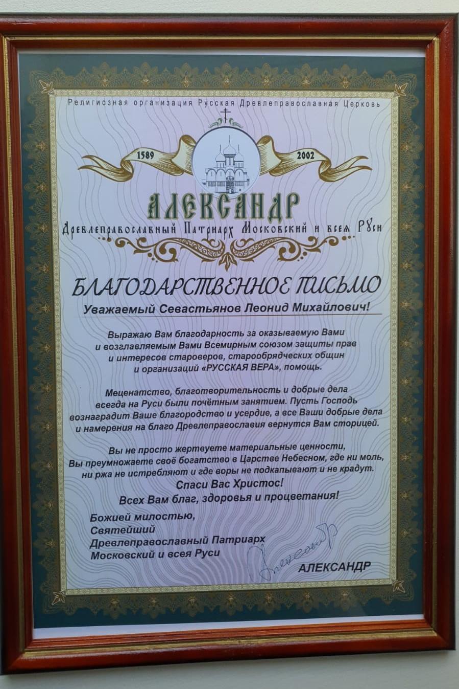 Встреча главы Всемирного Союза староверов Л. М. Севастьянова с патриархом РДЦ Александром