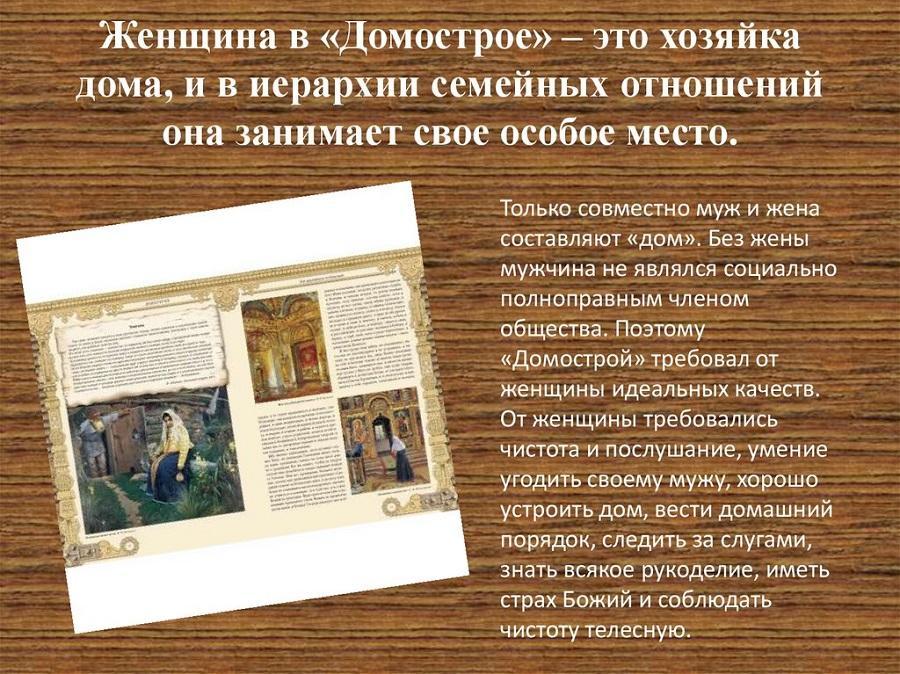 Положение женщин в Московии и «Домострой»