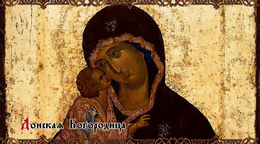 Донская божья матерь феофан грек