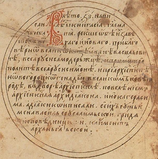 Для чего нужен новый перевод Евангелия?