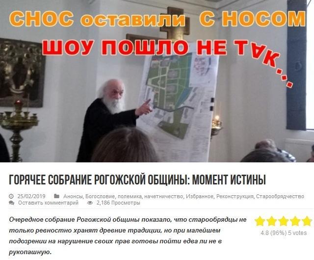 Общее собрание Рогожской старообрядческой общины