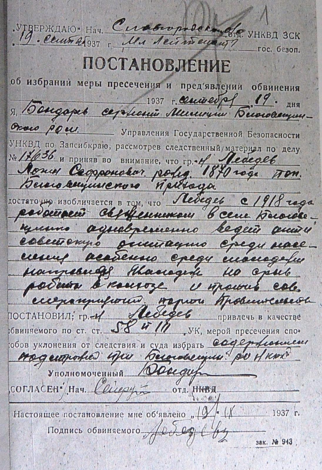 Логин Сафронович Лебедев, иерей