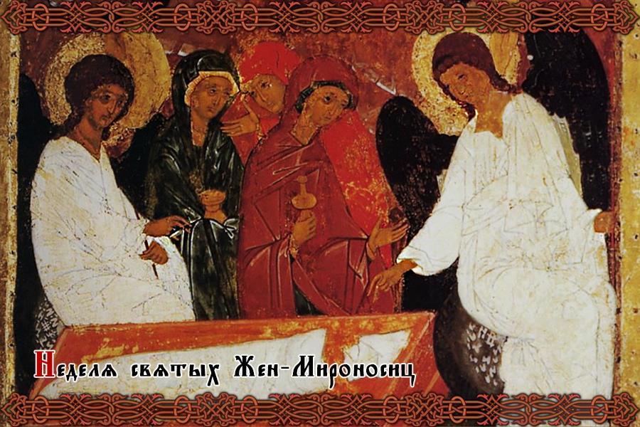 Неделя святых Жен Мироносиц