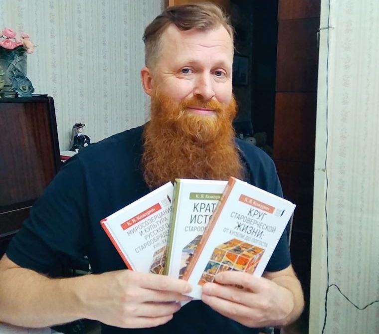Три новые книги старообрядческого писателя Кирилла Кожурина