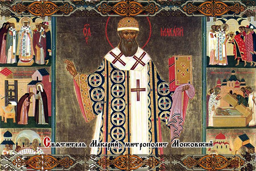 Святитель Макарий, митрополит Московский
