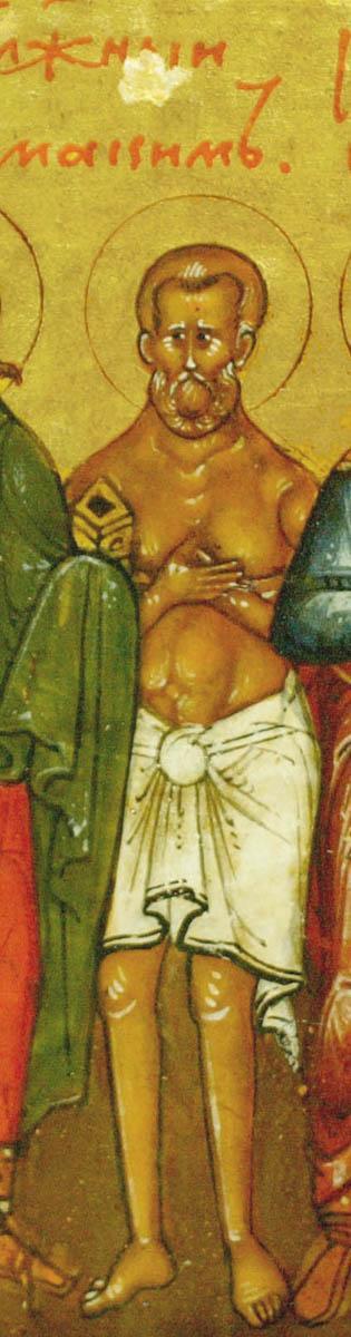 Блаженный Максим, Христа ради юродивый