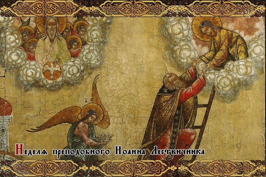 Неделя преподобного Иоанна Лествичника
