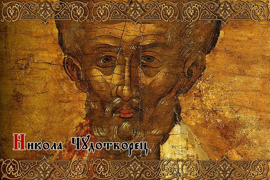 Святитель Нико́ла чудотворец, архиепископ Мир Ликийских