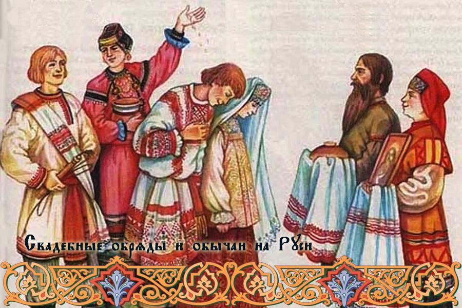 Русские свадебные традиции и обычаи, соблюдаемые обряды русского народа