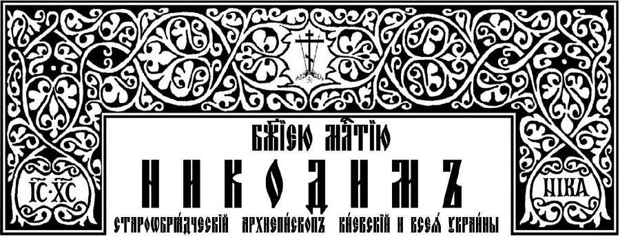 Пасхальное поздравление Архиепископа Никодима, Киевского и всея Украины