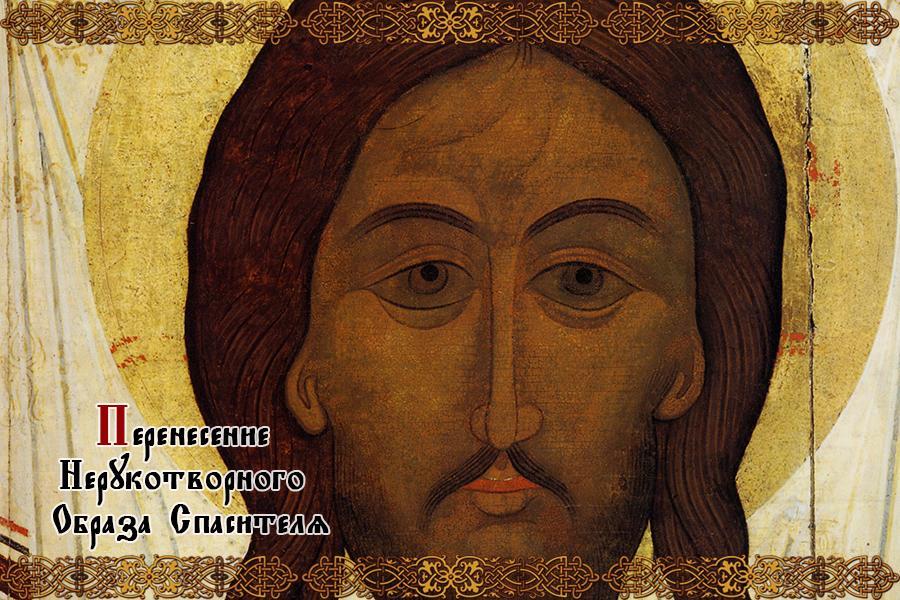 Перенесение Нерукотворного Образа Спасителя