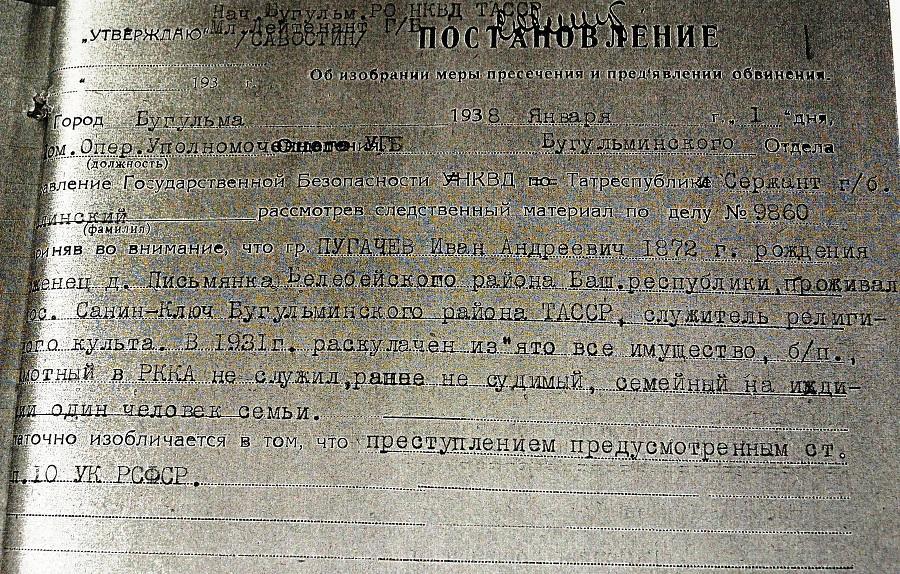 Иоанн Андреевич Пугачев, иерей