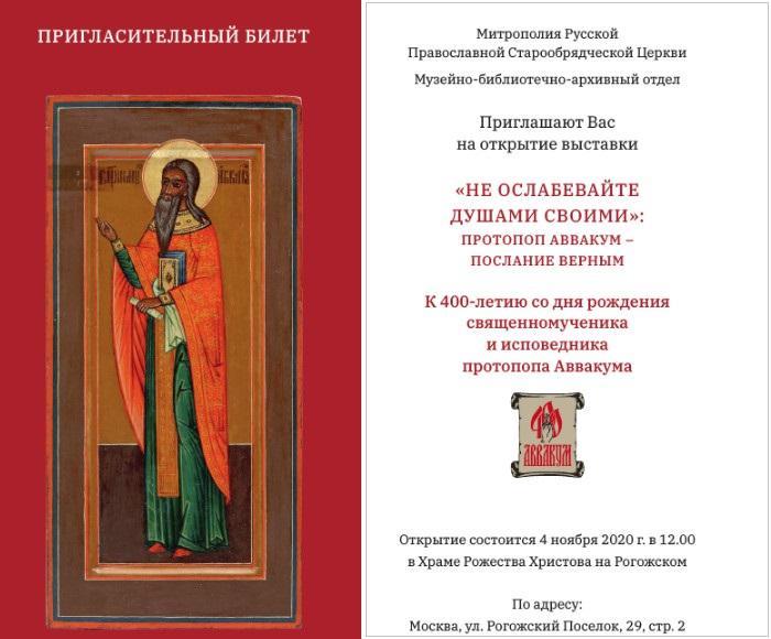 Музейно-библиотечно-архивный отдел РПСЦ приглашает посетить выставку на Рогожском