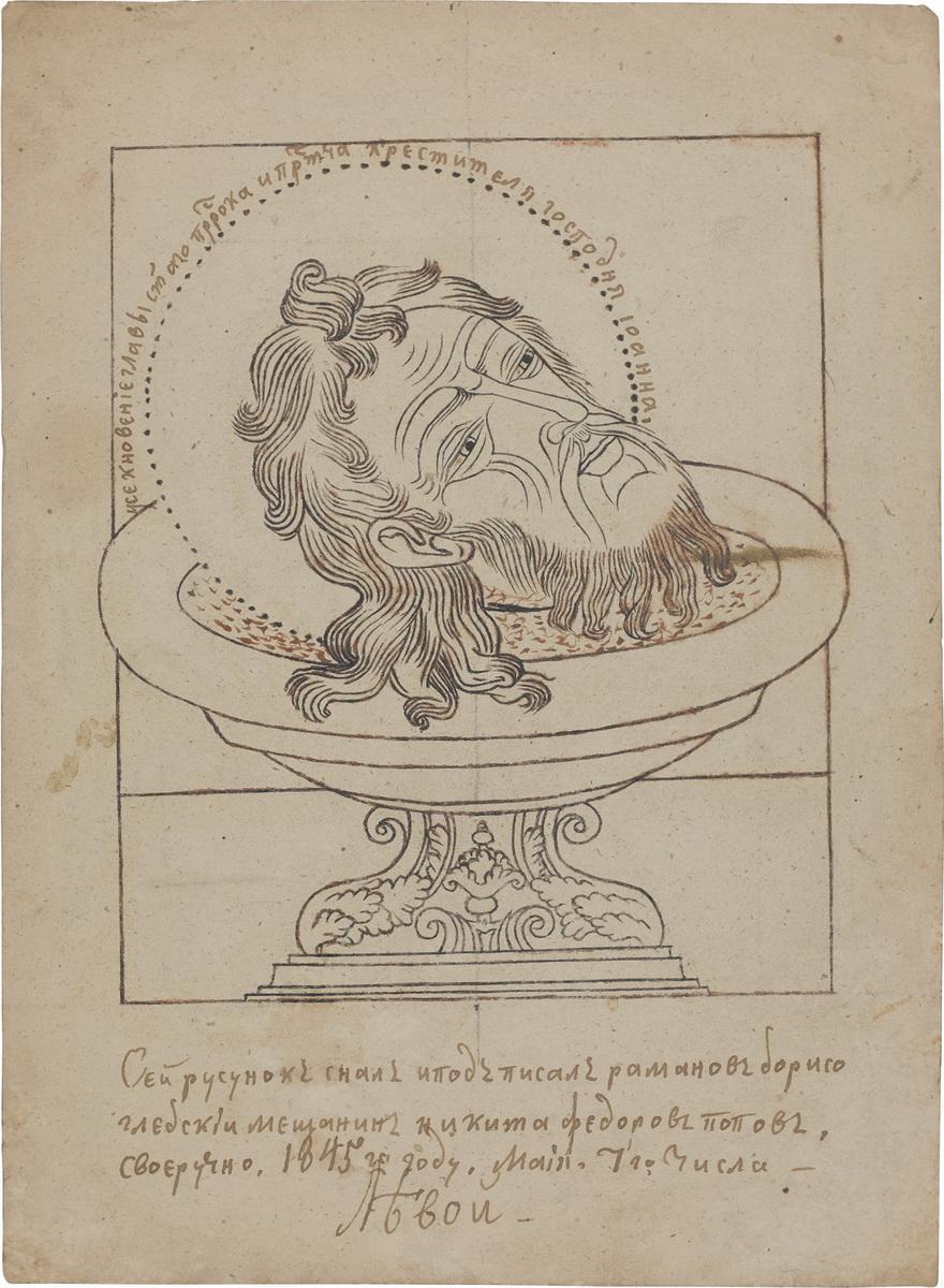 Иконный образец «Усекновение главы святого пророка и Предотечи Крестителя Господня Иоанна»