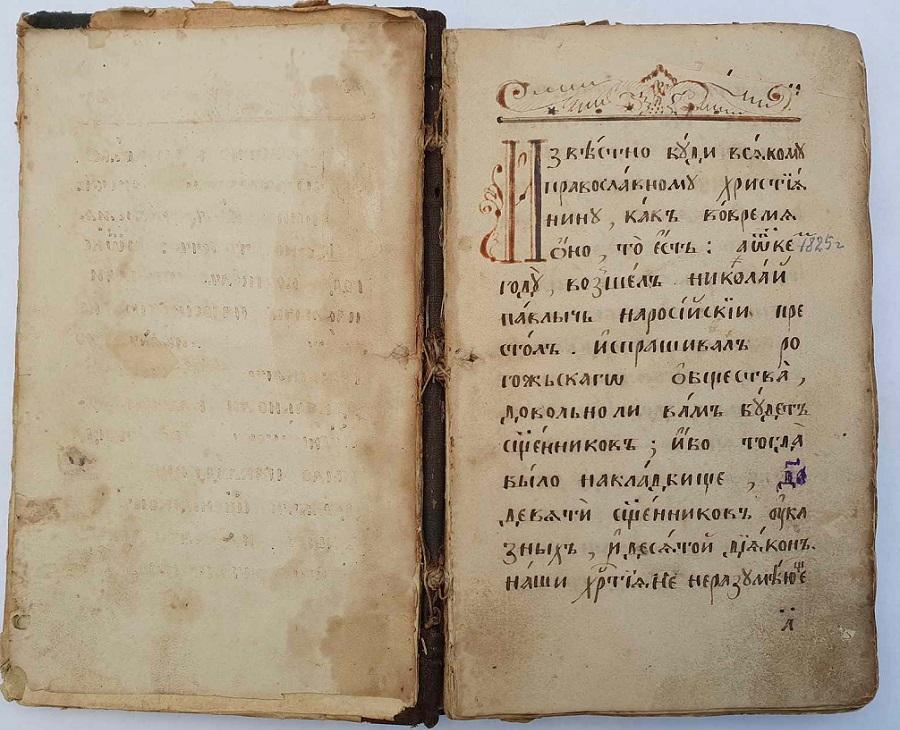 Рукопись «История Белокриницкой иерархии»
