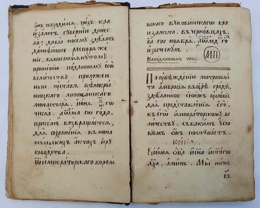Рукопись «История Белокриницкой иерархии». Часть 2