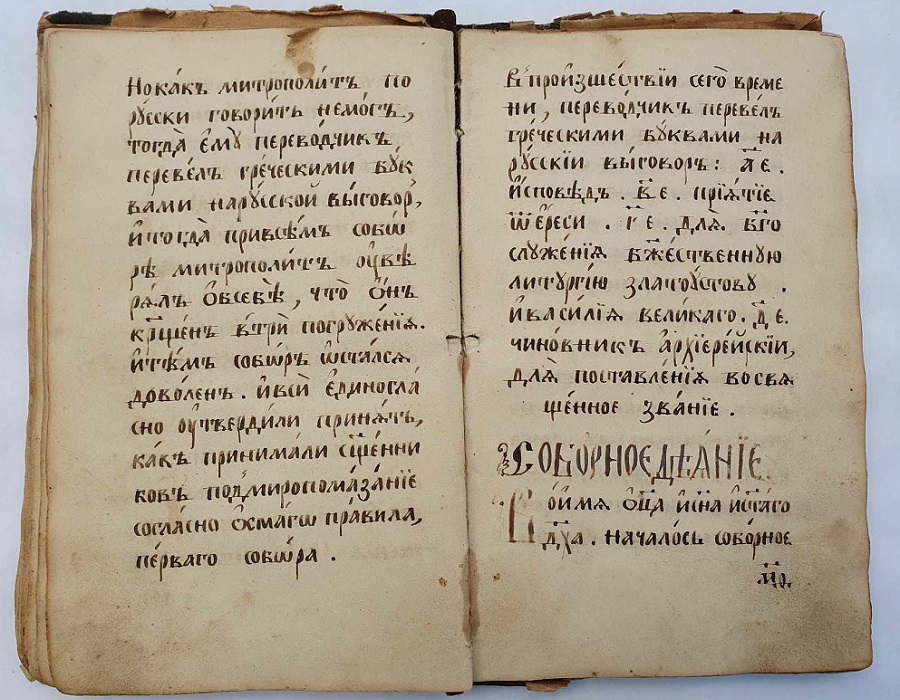 Рукопись «История Белокриницкой иерархии». Часть 3
