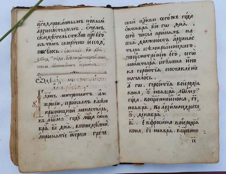 Рукопись «История Белокриницкой иерархии». Часть 4