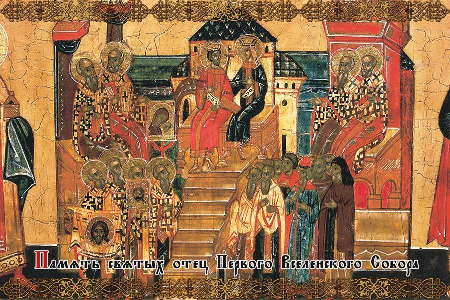 Память святых отец Первого Вселенского Собора
