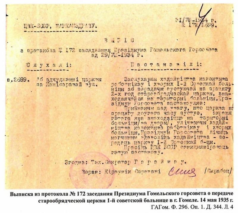 В Белоруссии снесли старообрядческую моленную