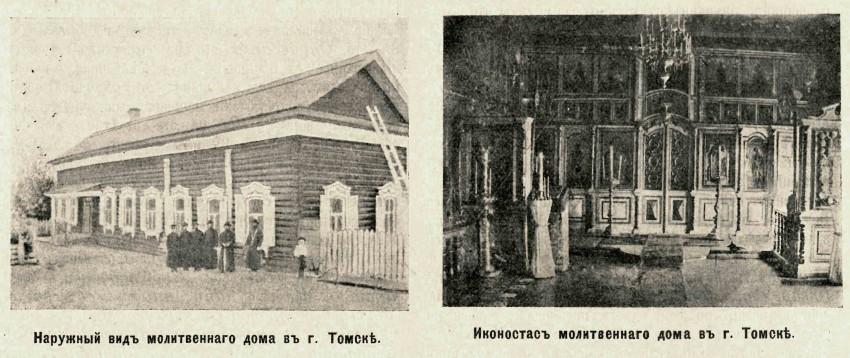 О староверческих молитвенных домах Томской губернии в XIX — начале XX веках