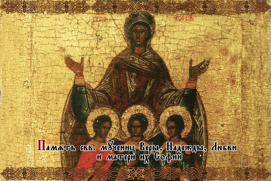 Свв. мученицы Вера, Надежда, Любовь и мать их София