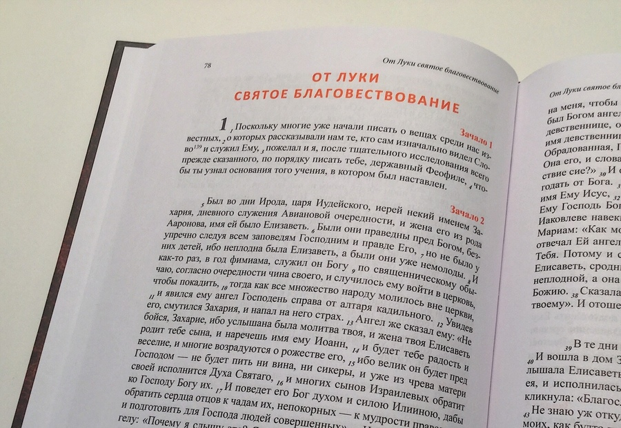 Вышла в свет книга «Святое Евангелие. Прямой перевод с церковнославянского»